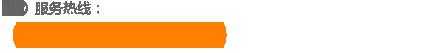 南京公司注册代理咨询服务电话:025-82022110